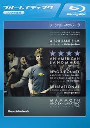 【Blu-ray】ソーシャル・ネットワーク