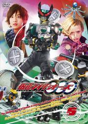 仮面ライダーOOO(オーズ) VOL.5