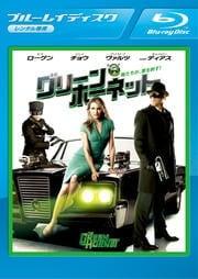 【Blu-ray】グリーン・ホーネット