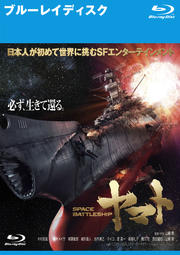 【Blu-ray】SPACE BATTLESHIP ヤマト