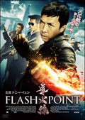導火線 FLASH POINT