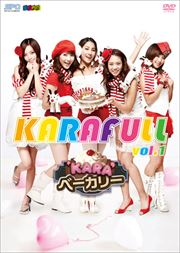 KARAFULL Vol.1 〜KARAベーカリー編〜