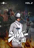 DVDシルバー仮面 Vol.2