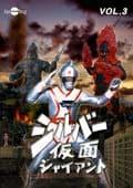 DVDシルバー仮面ジャイアント Vol.3