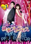 検事プリンセス Vol.4
