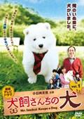連続テレビドラマ 犬飼さんちの犬 vol.1