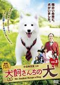 連続テレビドラマ 犬飼さんちの犬 vol.2