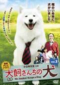 連続テレビドラマ 犬飼さんちの犬 vol.3