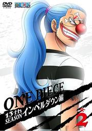 ONE PIECE ワンピース 13thシーズン インペルダウン篇 R-2