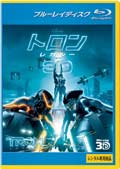 【Blu-ray】トロン:レガシー 3D