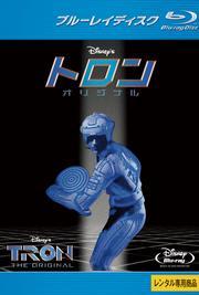 【Blu-ray】トロン:オリジナル