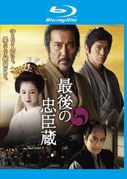 【Blu-ray】最後の忠臣蔵
