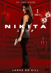 NIKITA/ニキータ <ファースト・シーズン> 3