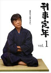 刑事定年 vol.1