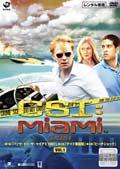 CSI:マイアミ シーズン8 Vol.3