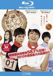 【Blu-ray】製パン王キム・タック vol.1 <ノーカット完全版>
