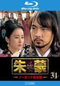 【Blu-ray】朱蒙[チュモン] 第31巻 <ノーカット完全版>
