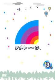 アメトーーク 13 side-ア