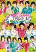 春どこ2011DVD