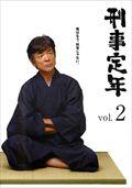 刑事定年 vol.2
