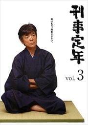 刑事定年 vol.3