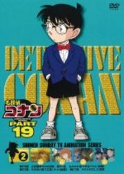 名探偵コナン DVD PART19 vol.5