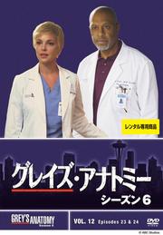 グレイズ・アナトミー シーズン6 Vol.12