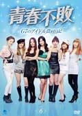 青春不敗〜G7のアイドル農村日記〜 Vol.9