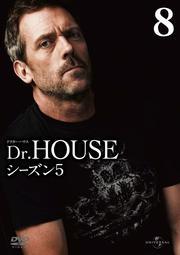 Dr.HOUSE ドクター・ハウス シーズン5 Vol.8