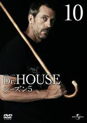 Dr.HOUSE ドクター・ハウス シーズン5 Vol.10