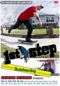1st step Skateboarding FOR beginners ファースト ステップ スケートボード入門 改定版