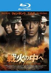 【Blu-ray】戦火の中へ