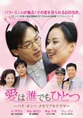 愛は誰でもひとつ パク・ヨンハ メモリアルドラマ Vol.3