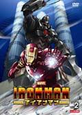 アイアンマン Vol.2