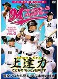 マリーンズ・ベースボール・アカデミー Vol.3