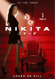 NIKITA/ニキータ <ファースト・シーズン> 5