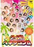 クイズ!ヘキサゴンII 2010合宿スペシャル 野球大会完全版編