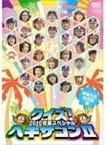 クイズ!ヘキサゴンII 2010合宿スペシャル ドラマドッキリ編