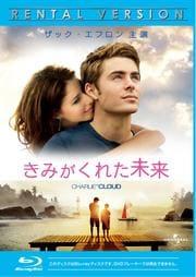 【Blu-ray】きみがくれた未来
