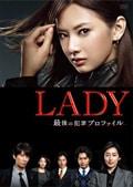 LADY 〜最後の犯罪プロファイル〜セット