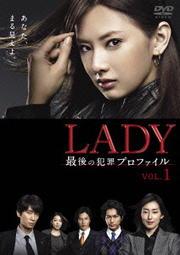LADY 〜最後の犯罪プロファイル〜 1巻