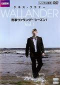 刑事ヴァランダー シーズン1 Vol.1