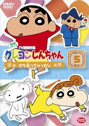 クレヨンしんちゃん TV版傑作選 第6期シリーズ 5