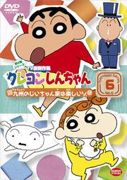 クレヨンしんちゃん TV版傑作選 第6期シリーズ 6