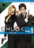 CHUCK/チャック <セカンド・シーズン> 1