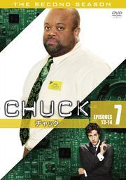 CHUCK/チャック <セカンド・シーズン> 7