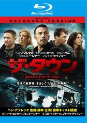 【Blu-ray】ザ・タウン <エクステンデッド・バージョン>