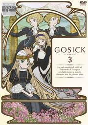 GOSICK-ゴシック- 第3巻