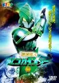 環境超人エコガインダー 1