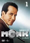 名探偵MONK シーズン1セット